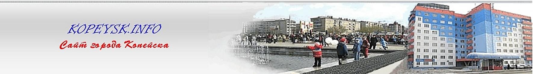 Сайт города Копейск